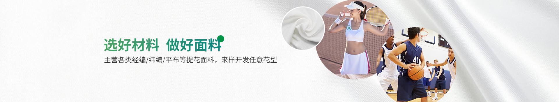泛馨纺织针织提花布,环保健康、柔软舒适、细腻亲肤、吸湿透气、抗皱耐磨