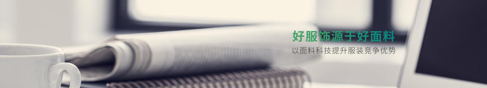泛馨纺织-好服饰源于好面料,以面料科技提升服装竞争优势